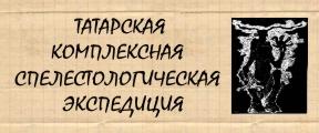 Татарская комплексная спелестологическая экспедиция - 2007