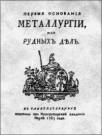 Первый учебник горного дела в России. Ломоносов.1763г.